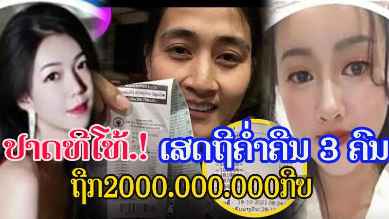 ແຕກອີກແລ້ວ 2.000.000.000 ກີບ